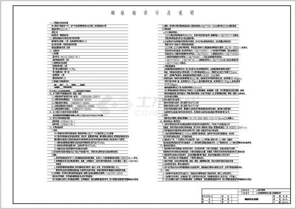 巴中房屋档案馆综合楼办公楼夹层底商私人住宅楼设计CAD详细建筑施工图-图二