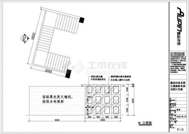 傲品沙发东莞江泰专卖店室内装饰工程设计cad全套施工图-图一
