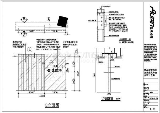 傲品沙发东莞江泰专卖店室内装饰工程设计cad全套施工图-图二