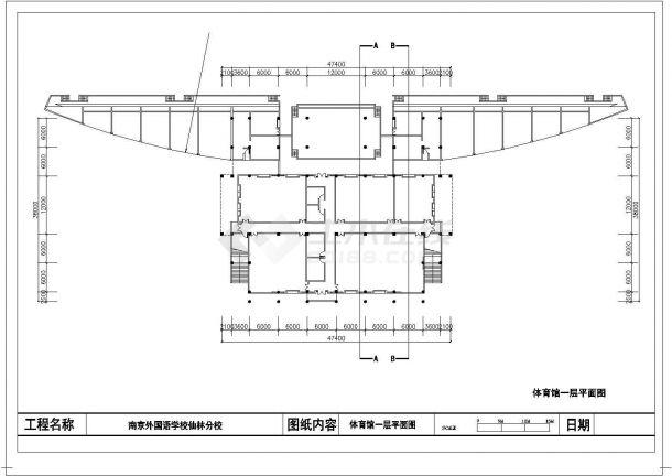 2层某外国语学校体育馆建筑方案设计图cad-图一