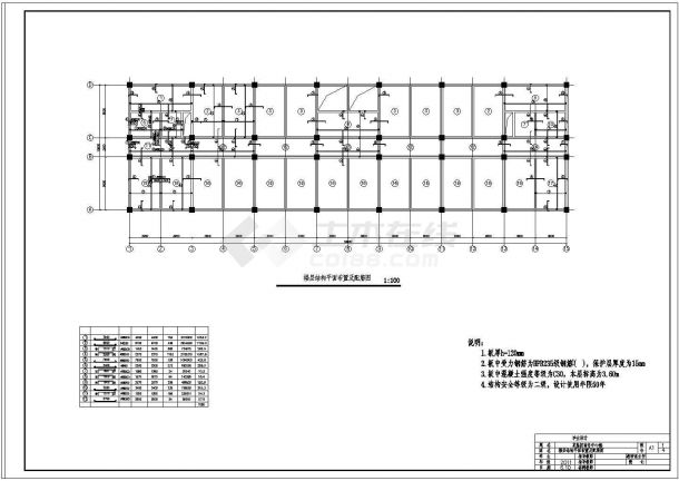 六层混凝土框架结构办公楼建筑结构设计图-图一