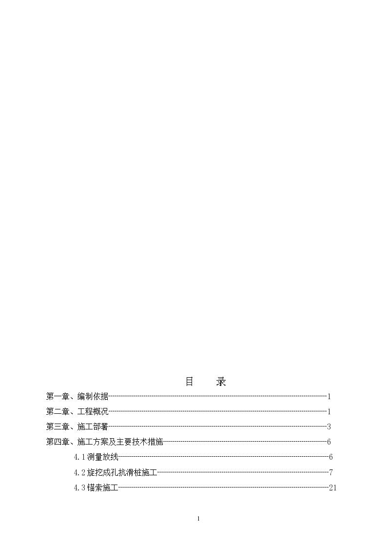 边坡治理(抗滑桩锚杆锚索挡板冠梁)设计-图二
