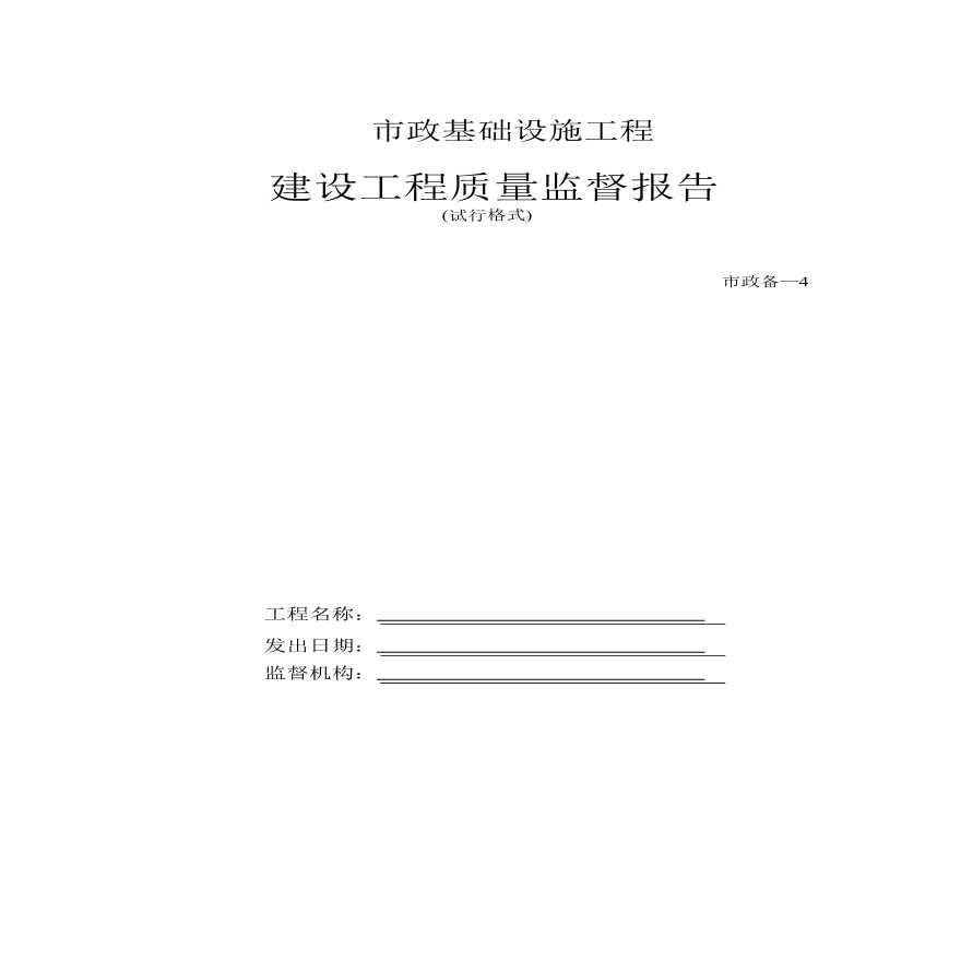 市政基础设施工程建设工程质量监督报告-图一