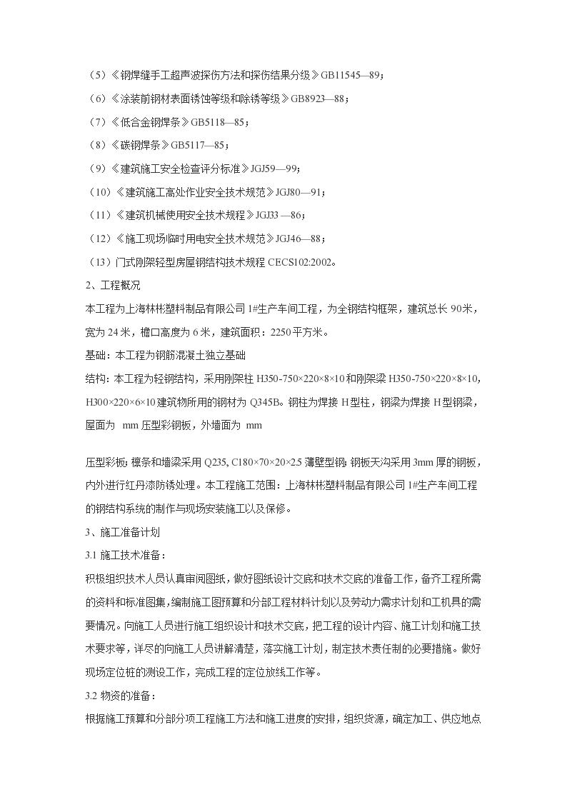 上海林彬塑料制品有限公司生产车间钢结构工程施工设计组织方案-图二