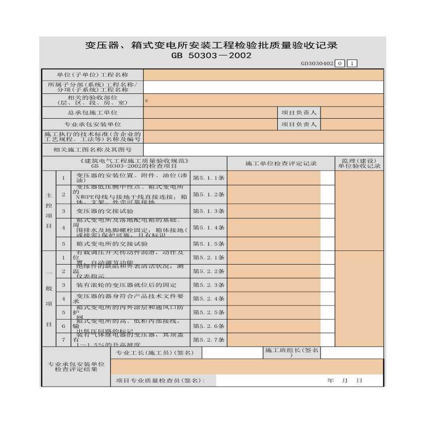 变压器及箱式变电所安装工程检验批质量验收记录-图一