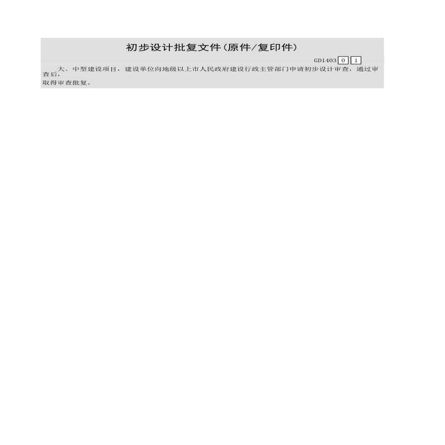 初步设计批复文件(原件与复印件)-图一
