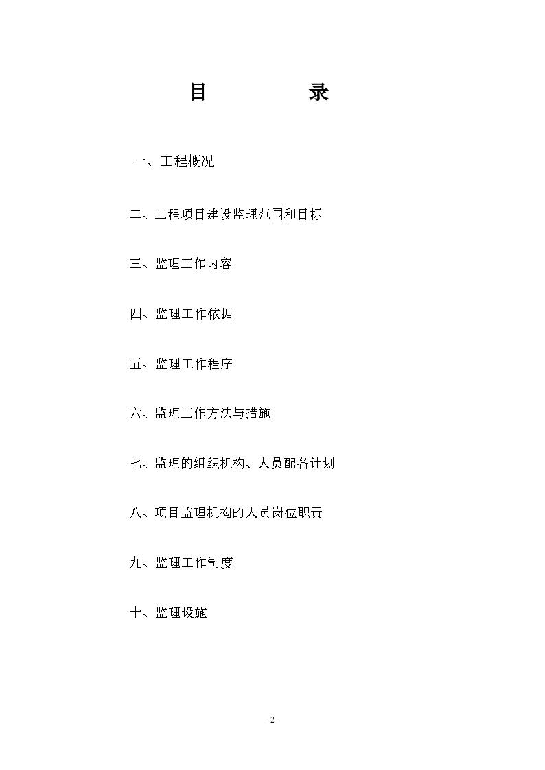 监理规划大纲标准范本-图二