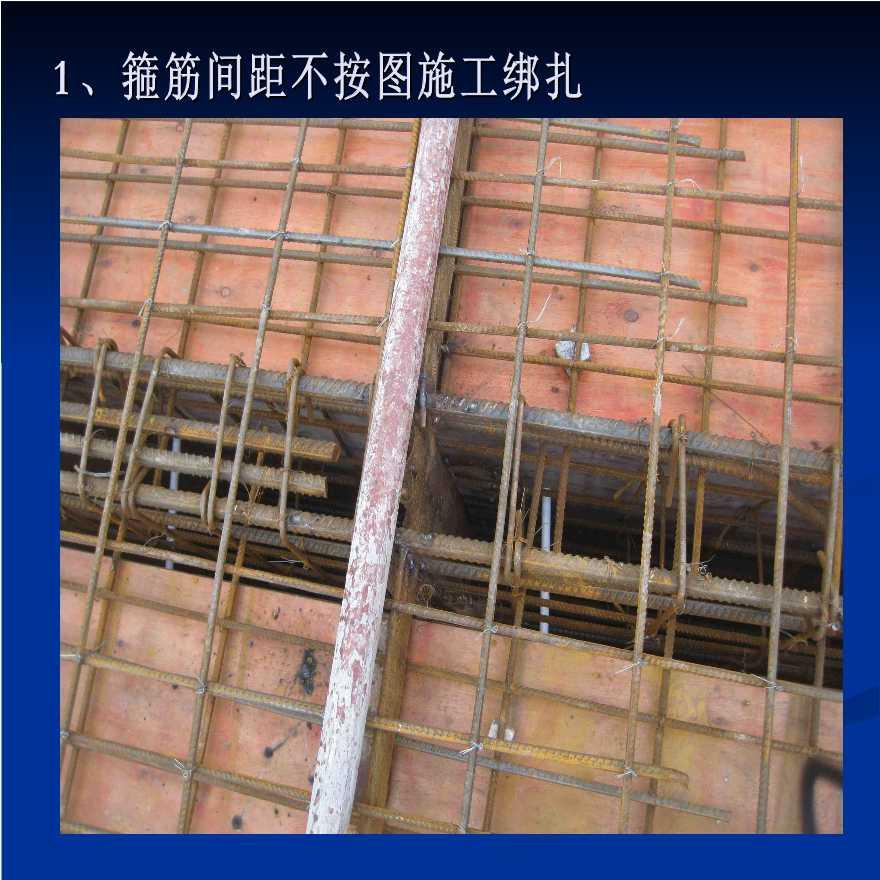房屋建筑工程质量通病(钢筋绑扎与安装).ppt-图二