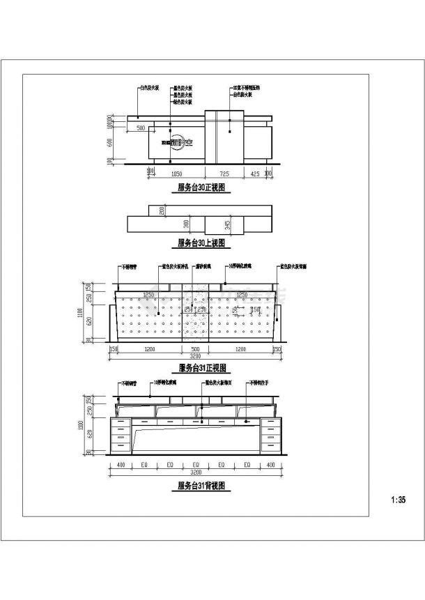 服务台吧台CAD施工节点图-图一