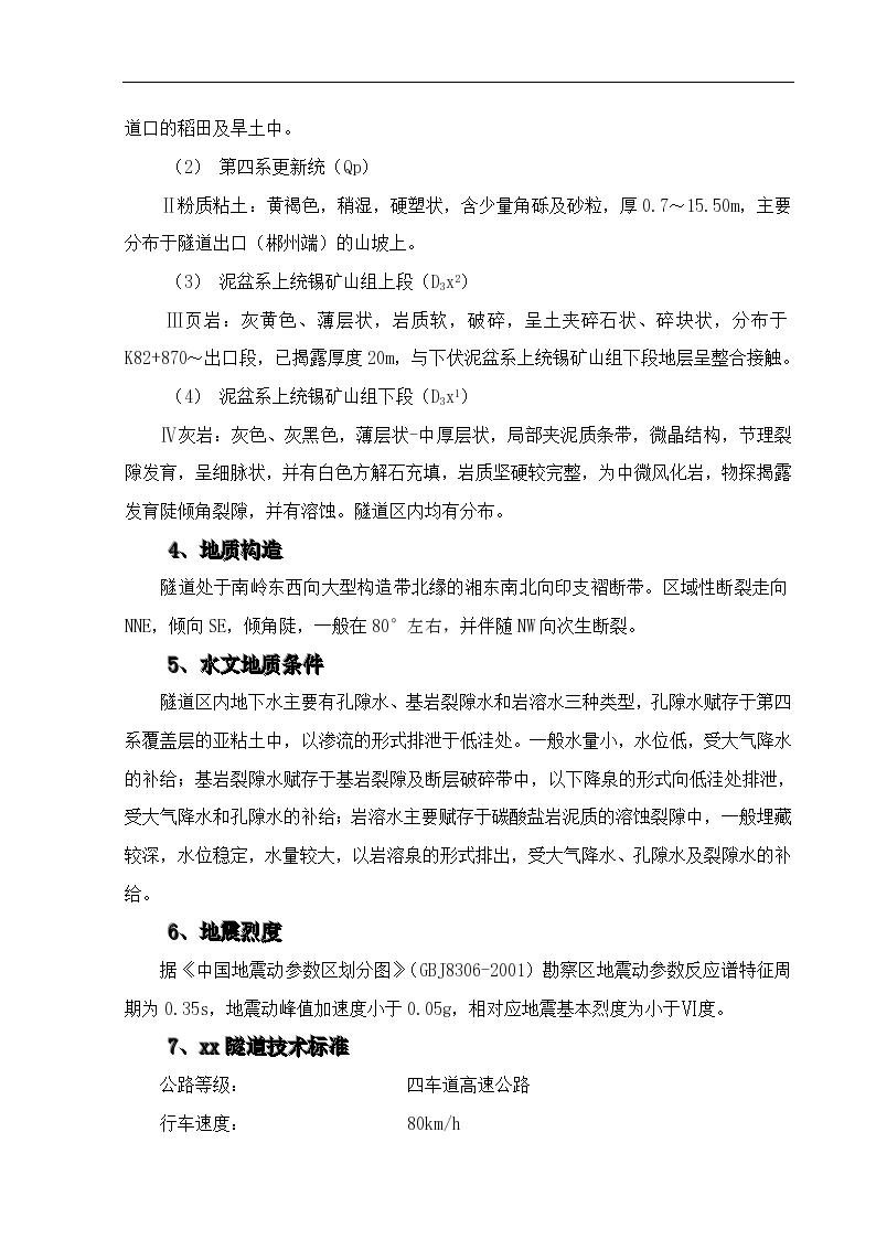 汝郴高速公路某隧道开挖施工组织方案-图二