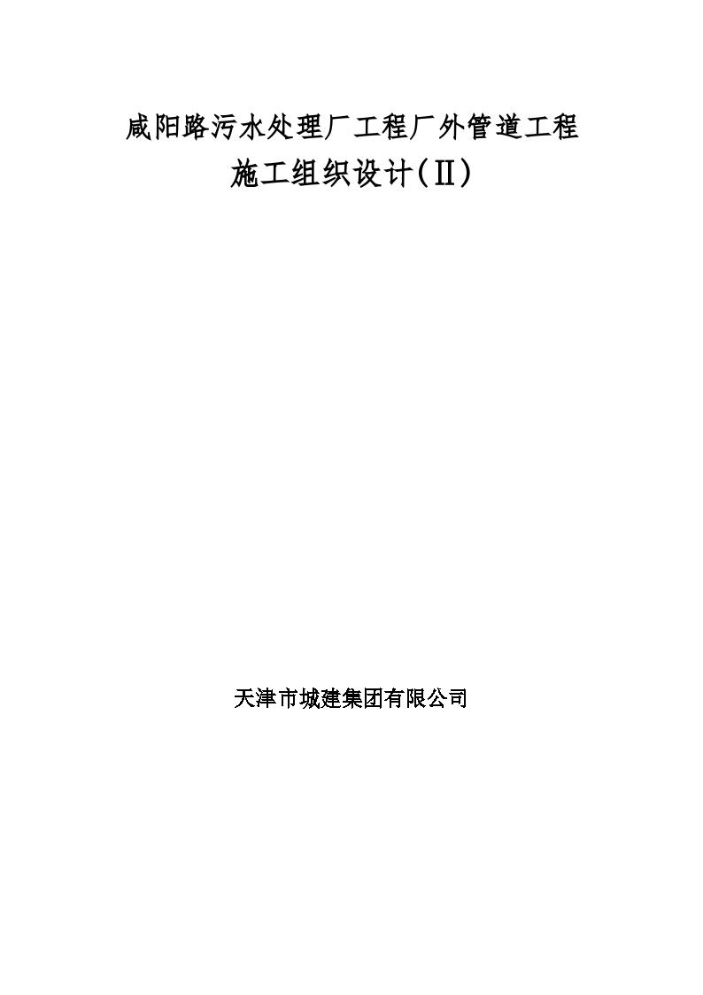 天津市南开区咸阳路污水处理厂工程厂外管道项目施工组织设计-图一