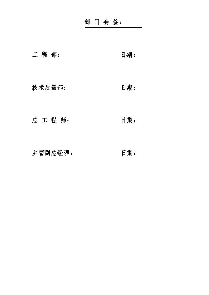 天津市南开区咸阳路污水处理厂工程厂外管道项目施工组织设计-图二