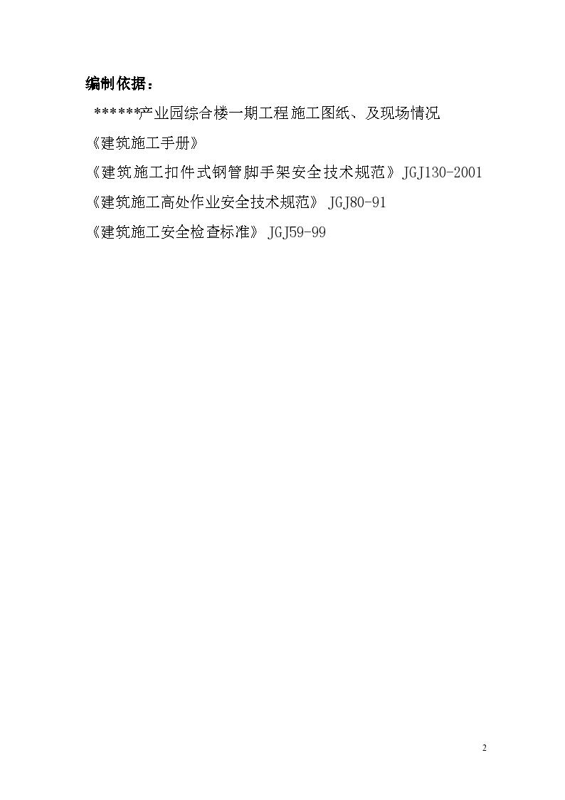 江苏省某个综合楼扣件式钢管脚手架施工方案-图二