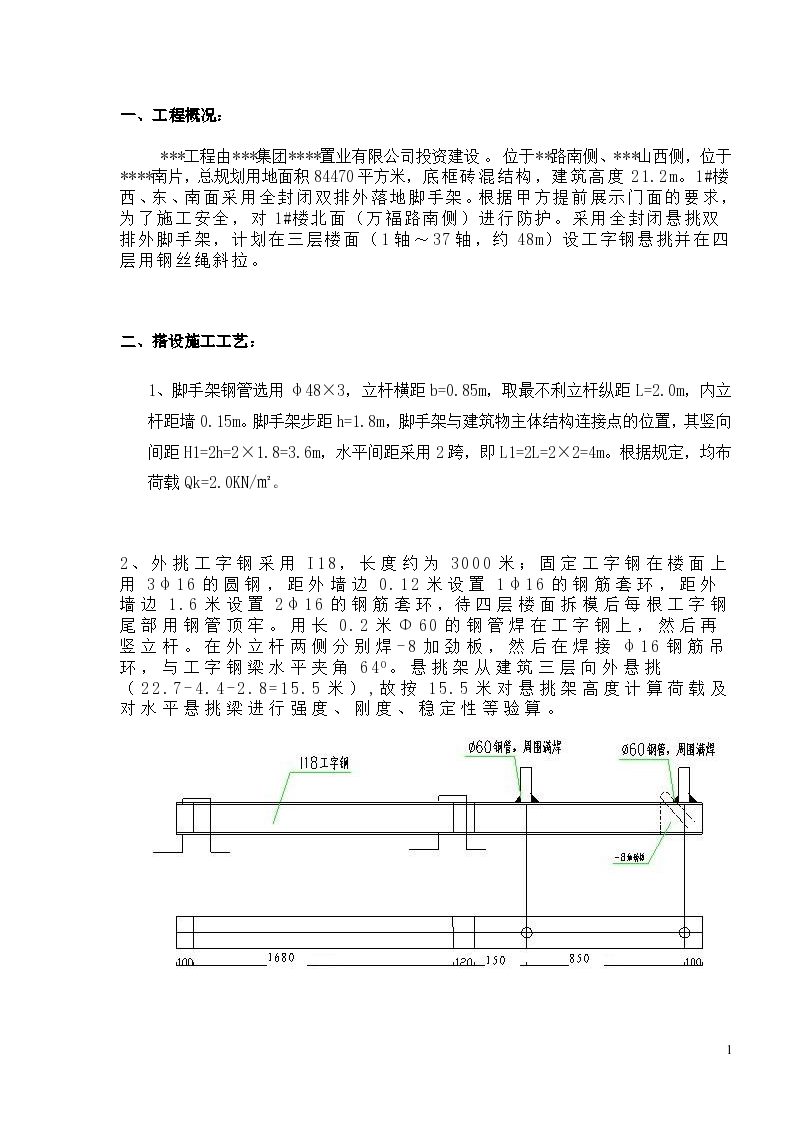 某全封闭悬挑双排外脚手架施工方案(悬挑15.5米)-图一