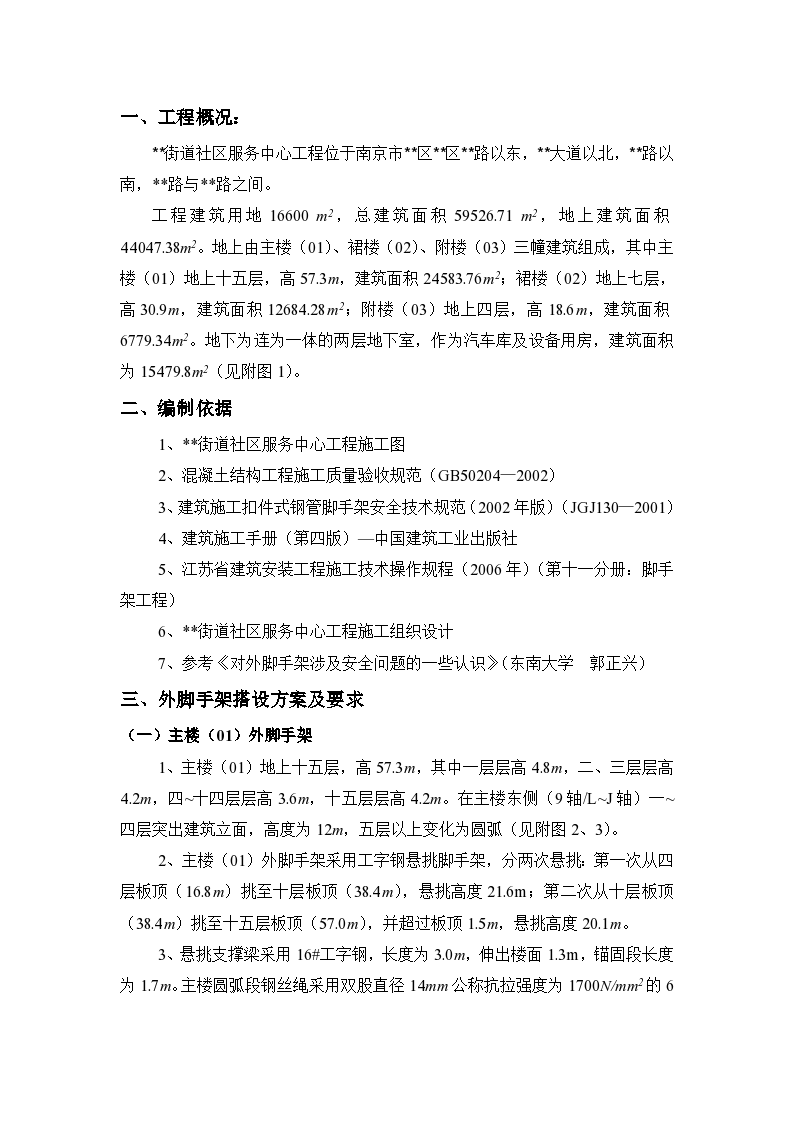 南京市某个服务楼悬挑工字钢外脚手架施工方案(专家评审)-图一