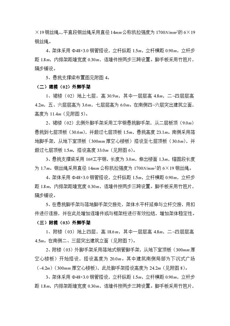 南京市某个服务楼悬挑工字钢外脚手架施工方案(专家评审)-图二