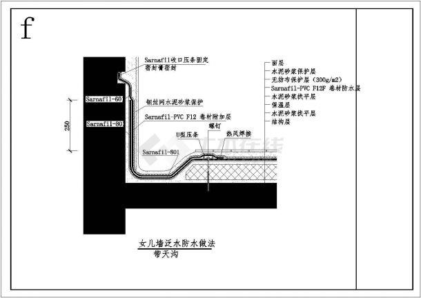 某地建筑顶层屋顶防水设计CAD详细施工图(含上人屋面和屋顶花园两种类型设计)-图一