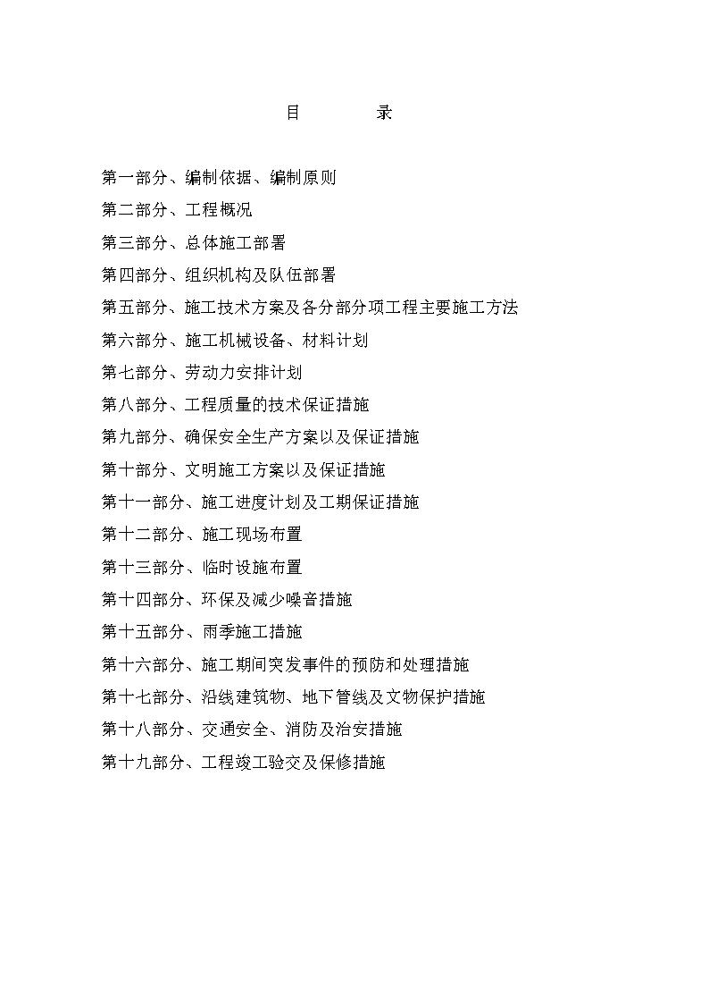 太仓市双凤镇中心镇区污水处理厂施工组织设计-图一