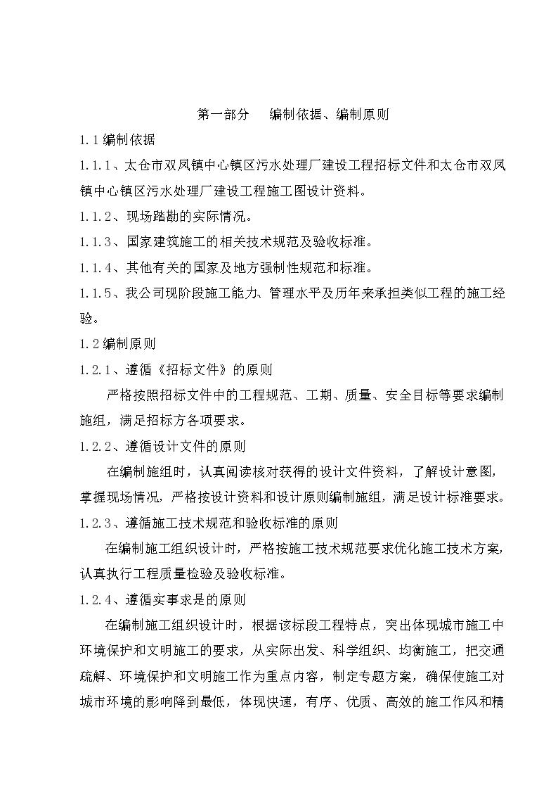 太仓市双凤镇中心镇区污水处理厂施工组织设计-图二