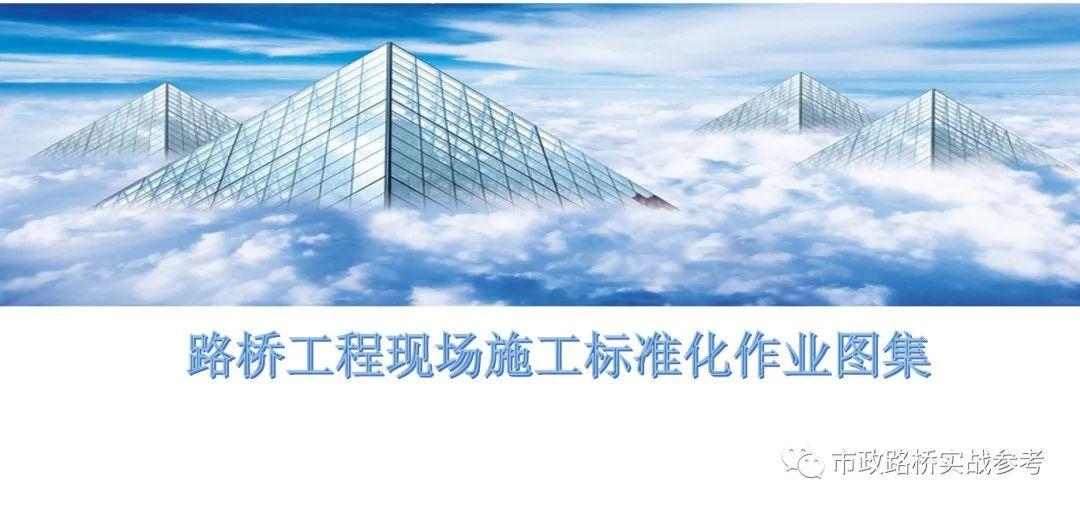 路桥规范标准图片1