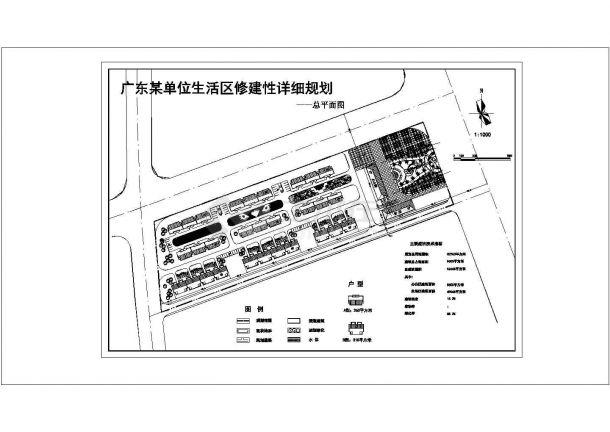 广东某单位生活区设计规划总平面图-图一