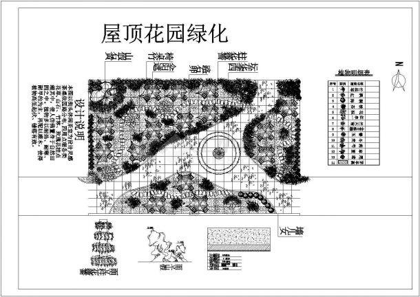 某城市宾馆屋顶花园绿化设计施工CAD图纸-图一
