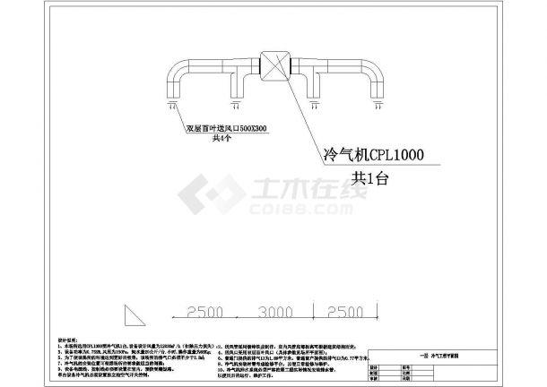 某工程冷气机安装设计cad施工大样图(含设计说明)-图一