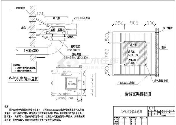 某工程冷气机安装设计cad施工大样图(含设计说明)-图二