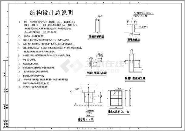 某矿井水回用及生活污水处理工程设计cad详细工艺施工图纸( 含设计说明,含结构设计)-图一