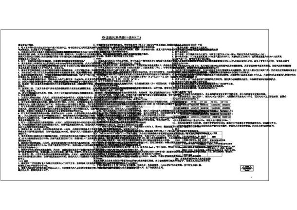 [湖南]商业综合体建筑全套空调通风防排烟系统设计施工图(建筑形式多 含人防设计)-图二
