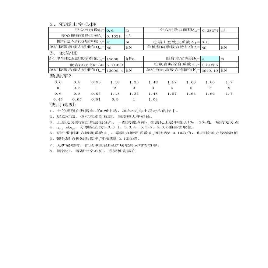 12地下室基础计算-06单桩竖向水平桩身承载力-图二