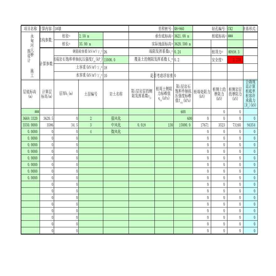 12地下室基础计算-12桩基计算表格Excle公式-图一