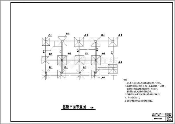 某3层框架结构农村自建房设计cad详细结构施工图(含设计说明)-图二