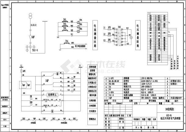设备控制器_二进一联电气原理图-图一