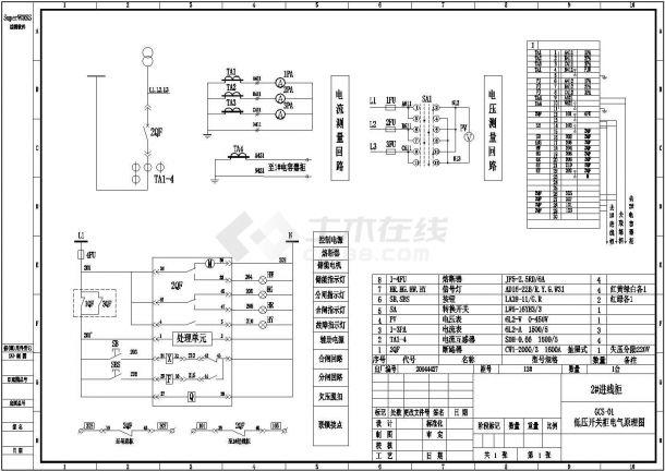 设备控制器_二进一联电气原理图-图二