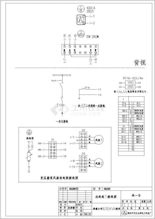 某房地产公司配电工程630KVA箱式变电站设计cad详细电气原理图-图一