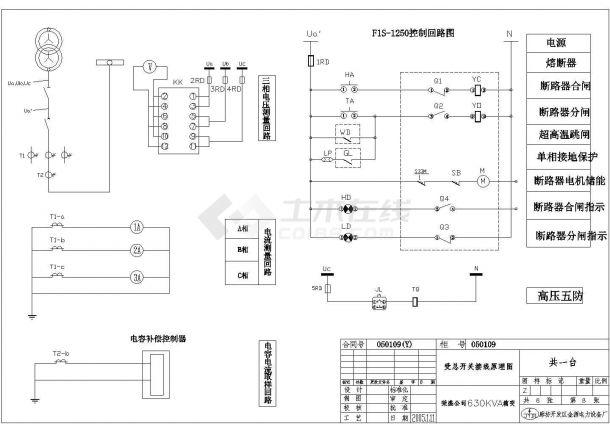 某房地产公司配电工程630KVA箱式变电站设计cad详细电气原理图-图二