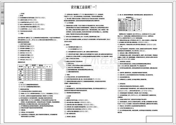 [重庆]商业办公建筑全套空调新风系统设计施工图(含负荷计算 多联机系统)-图二