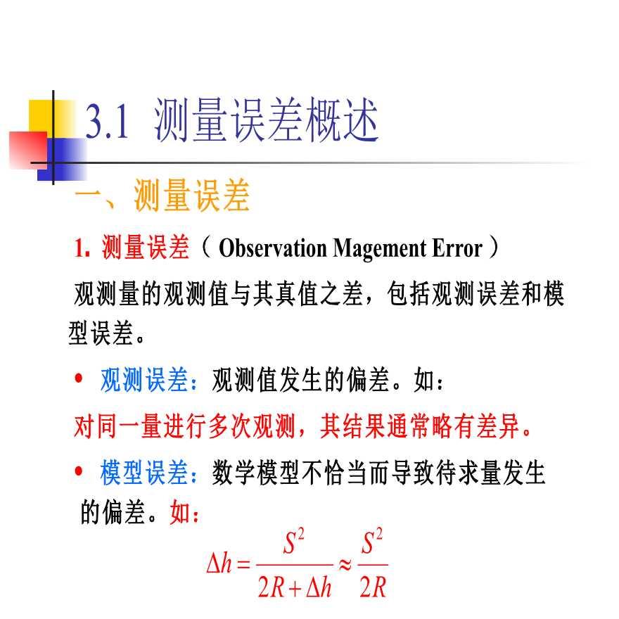 测量误差基本知识培训讲义PPT内容全面.ppt-图二