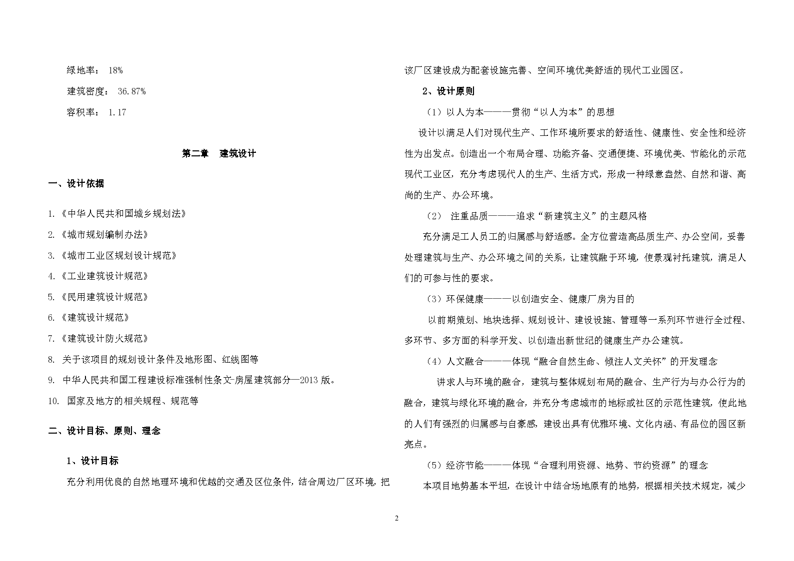 标准厂房初步设计(word格式)-图二