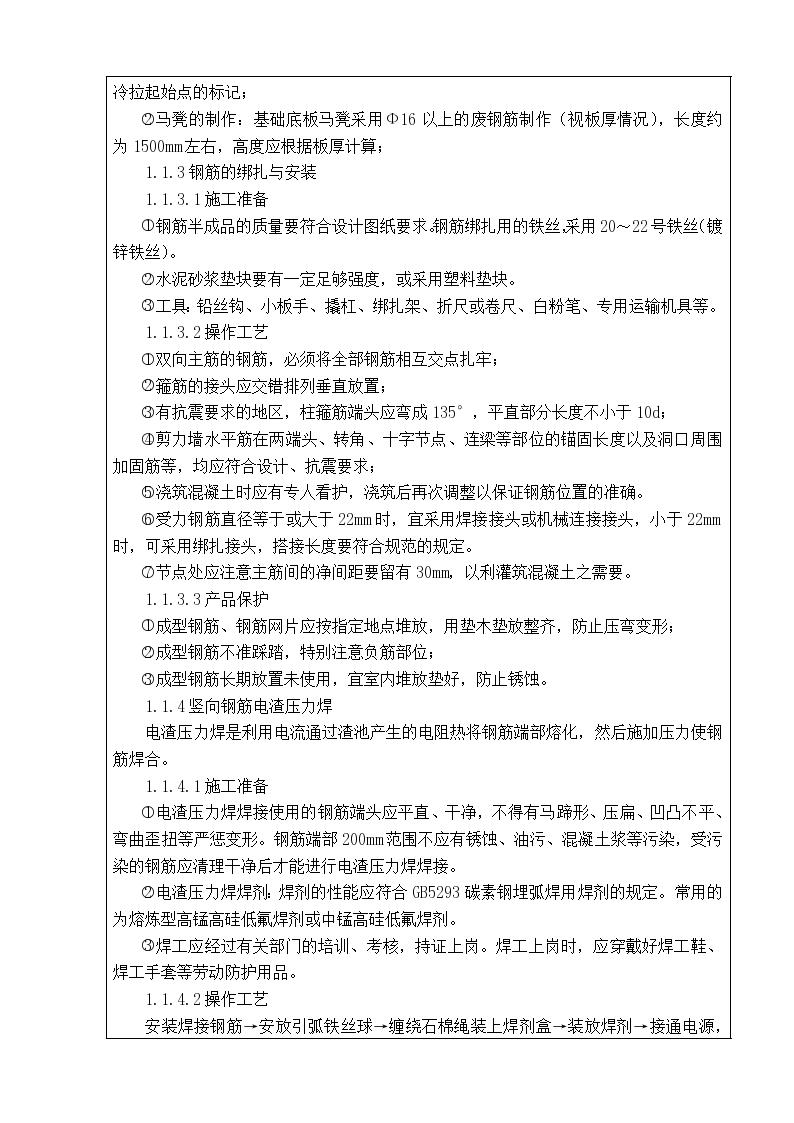 钢筋工程技术交底记录(word格式)-图二