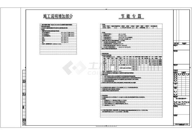 [江苏]2.7万平博物馆学术交流中心全套电气施工cad图纸(含审图意见)-图一