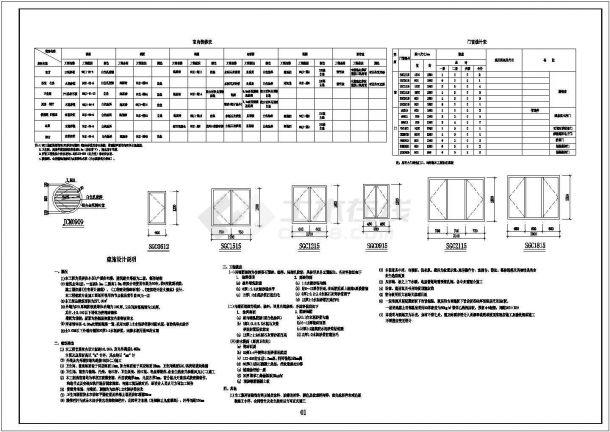 某框架结构二层新农村住宅楼设计cad全套建筑施工图(含设计说明)-图一