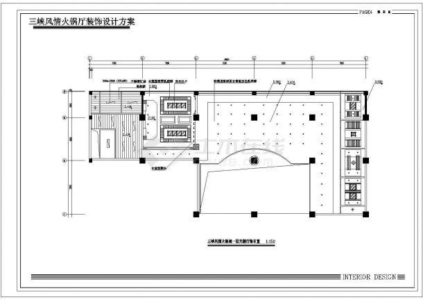 三峡风情火锅厅室内装饰设计cad全套施工图-图一