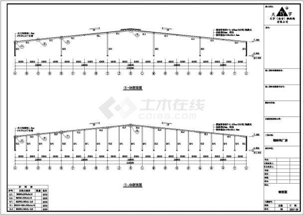 某纺织公司跨度24米单层坡双跨钢结构厂房设计cad全套结构施工图(含设计说明)-图二