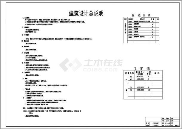 某多层框架结构写字楼毕业设计cad详细建筑施工图(含设计说明,含结构设计,含计算书、开题报告)-图一