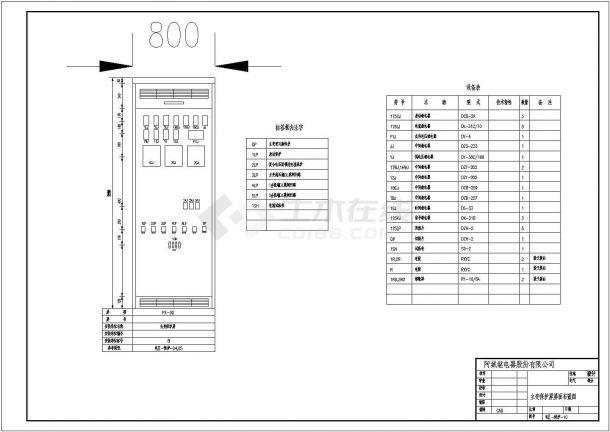 某水电站设计cad全套电气施工图(甲级院设计)-图二
