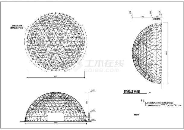 某直径20米双层网壳设计cad全套结构施工图(含设计说明)-图一
