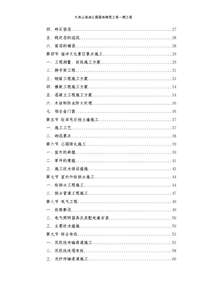 广州市大角山海滨公园园林建筑工程一期工程施工组织方案-图二