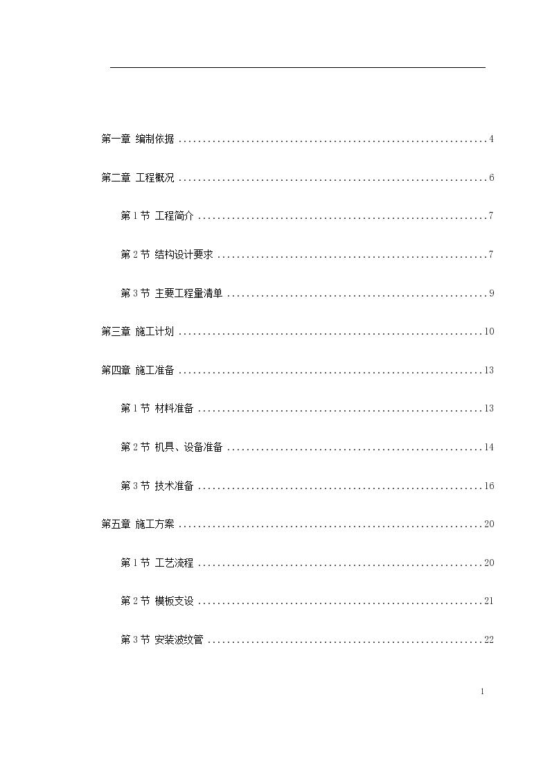 南京20m跨后张预应力混凝土梁施工方案-图一